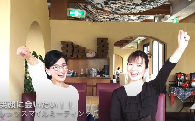 笑顔に会いたい!!レッツスマイルミーティング♫仙台みちヨガ♪仙台顔ヨガ♪YouTube動画No31