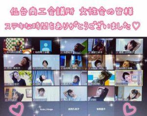 仙台商工会議所女性会の皆さまにオンラインレッスン♪仙台みちヨガ